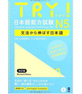 Try! N5 (überarbeitete Auflage)