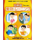 Nihongo schuuchuu training (An intensive Training Course in Japanese) - enthält eine CD