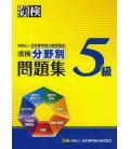 Kanken 5 Kyu Bunyabetsu Mondaishu (spezielle Übungen für die Kanken-Prüfung - Stufe 5)
