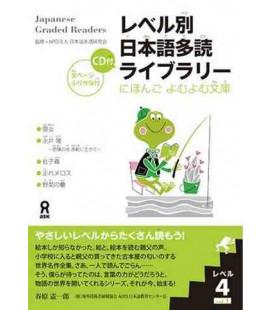 Japanese Graded Readers, Niveau 4 Band 1 (enthält eine CD)