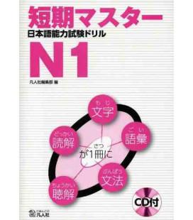 EIntensivtraining für Nihongo Noryoku Shiken N1 (enthält CD)
