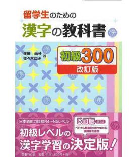 Ryuugakusei No Tamae No Kanji No Kyoukasho 300 (Anfängerstufe)
