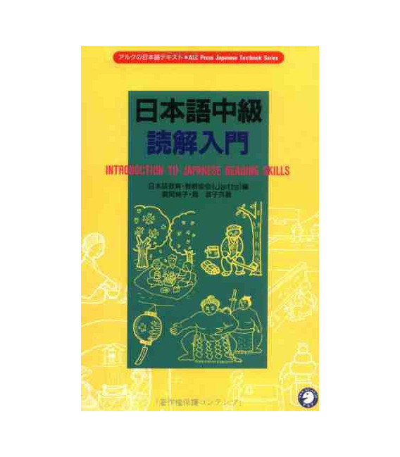 Introduction to Japanese Reading Skills