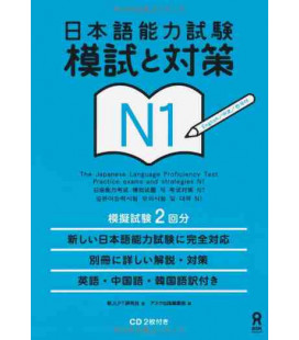 The Japanese Language Proficiency Test N1- Practice Exams and Strategies (enthält CD)