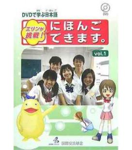 Erin Ga Chôsen Nihongo Dekimasu Band 1 (Die Herausforderung von Erin Band 1- BUCH + DVD)