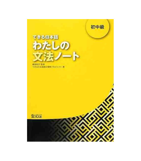 Dekiru Nihongo 2 - Upper Beginner to Lower Intermediate Level (A Supplementary Textbook on Grammar)