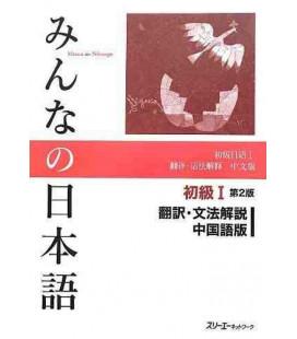Minna No Nihongo Shokyu 1: Übersetzungen und grammatikalische Erklärungen auf Chinesisch (2.Auflage)