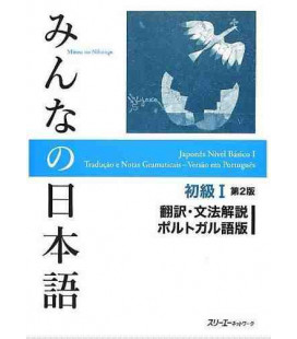Minna no Nihongo Shokyu I - Translation & Grammar Notes in Portuguese (2. Auflage)