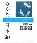Minna no Nihongo Shokyu I (Translation & Grammar Notes in PORTUGUESE - Second Edition)