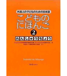 Kodomo no Nihongo 2 Renshucho (Japanese for Children 2 Workbook)