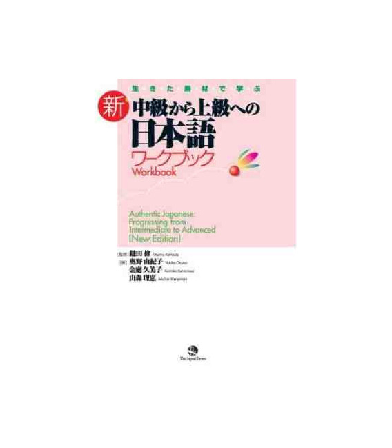 Authentic Japanese (Workbook) - Progressing from Intermediate to Advanced- (New Edition)