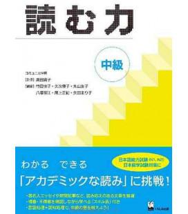 Yomu Chikara Tyukuu (Lektüre der Mittelstufe) – JLP 1 und 2