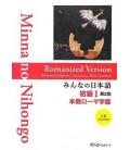 Minna no Nihongo 1- Libro de texto- Romanized Version (2. Auflage) – enthält eine CD