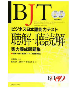 BJT Business Japanese Proficiency Test Skill Improvement Workbook: Listening & Reading- Incluye 2 CD