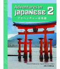 Adventures in Japanese, Volume 2, Textbook (Hardcover)- 4th edition