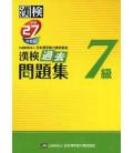 Examen Anual Kanken Nivel 7- Editado en 2015 (Mondai Shuu)