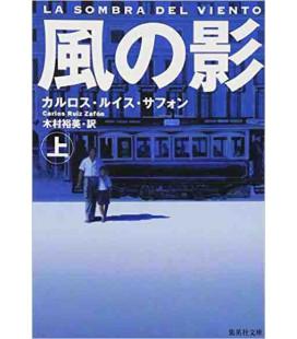 Der Schatten des Windes (Kaze no Kage) Band 1 (Japanische Ausgabe)