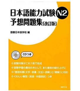 Nihongo noryoku shiken n2 yoso mondaishu (Enthält eine CD) – Simulation der JLPT-Prüfung 2 – Überarbeitete Auflage.