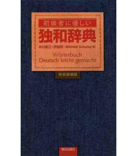 Wörterbuch Deutsch leicht gemacht (Deutsch/Japanisch Wörterbuch für Anfänger)