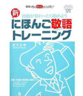 Shin Nihongo Keigo Training (enthält 2 CDs)