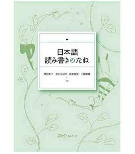 Nihongo Yomikaki no Tane (The Seeds of Reading and Writing in Japanese)