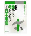 Hanaso Kangaeyo Shokyu Nihon Jijo (Thinking and Talking about Japan for beginner: New Edition)