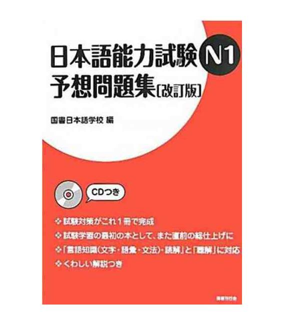 Nihongo Noryoku Shiken N1 Yoso Mondaishu (Inlcuye CD)- Simulador Nôken nivel 1-Edición revisada
