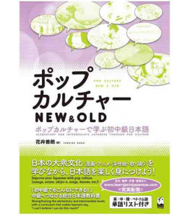 Pop Culture New and Old (Elementary and intermediate Japanese through Pop Culture)