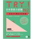 Try! N2 (überarbeitete Auflage)