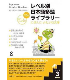 Japanese Graded Readers, Niveau 3 Band 1 (enthält eine CD)
