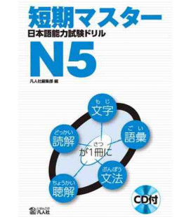 Intensivtraining für Nihongo Noryoku Shiken N5 (enthält CD)