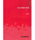 Bunka Chukyu Nihongo 1 (Lehrbuch)- enthält 2 CDs