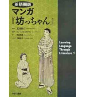Manga Bocchan : Learning Language Through Literature 1