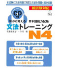 Japanese Language Proficiency Test N4 (Learn Grammar Through Listening) – enthält CD