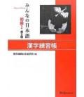 Minna no Nihongo 1- Kanji Übungsbuch (2. Auflage)