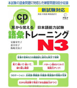 Japanese Language Proficiency Test N3 (Learn Vocabulary Through Listening) -enthält eine cd