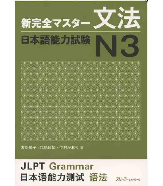 New Kanzen Master JLPT N3: Grammar