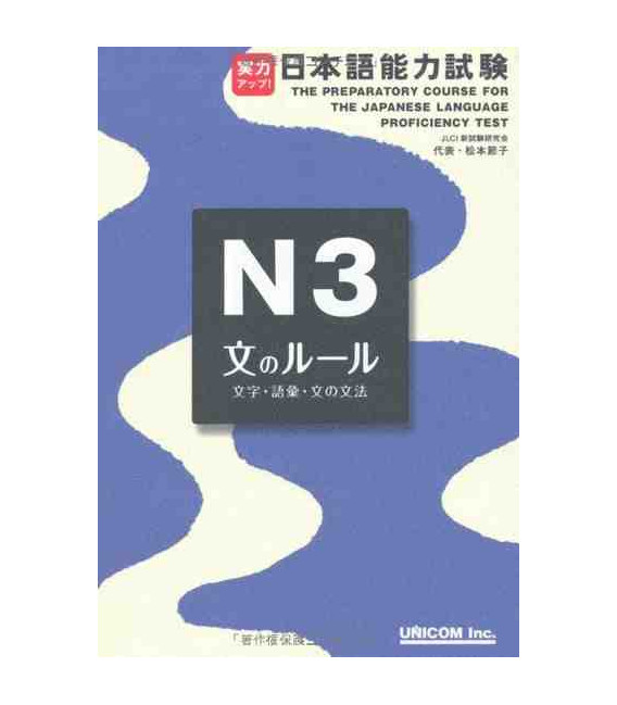 The Preparatory Course for Japanese Proficiency Test (Nôken 3) Grammar and Vocabulary