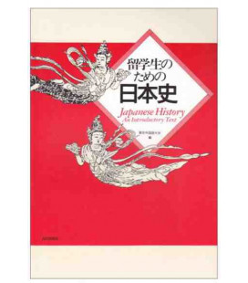 Japanese History (An Introductory Text)