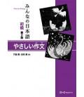 Minna no Nihongo Sakubun – (gültig für Band 1 und 2) - Basic Writing Practice Workbook- (2. Auflage)