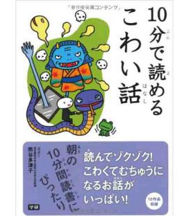 Juppun de yomeru kowai hanashi (Gruselgeschichten zum Lesen in 10 Minuten)
