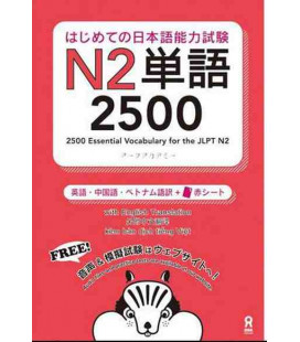 Essential Vocabulary for the JLPT (2500) - N2 (kostenloser Audio-Download)