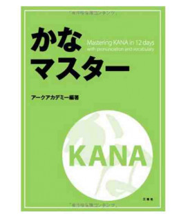 Mastering Kana in 12 days with pronunciation and vocabulary