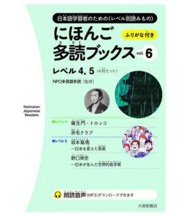 Nihongo Tadoku Books Band 6 - Taishukan Japanese Graded Readers 6 (kostenloser Audio-Download)