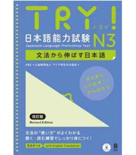 Try! N3 (überarbeitete Auflage)