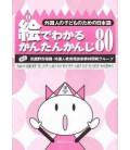 E de Wakaru Kantan Kanji 80 (80 Kanjis básicos a través de imágenes para niños)