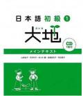 Daichi vol. 1 Textbook (enthält eine Audio-CD)