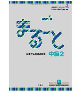 Marugoto: Mittelstufe 2 B1 (in einem einzigen Buch)