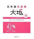Daichi vol. 2 Textbook (Enthält eine cd)