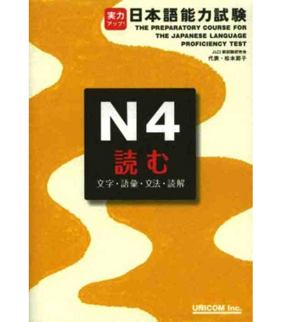 The Preparatory Course for the JLPTN4, Yomu: Learn Kanji, Vocabulary, Grammar, Reading Comprehension